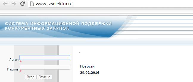 ТЗС Электра