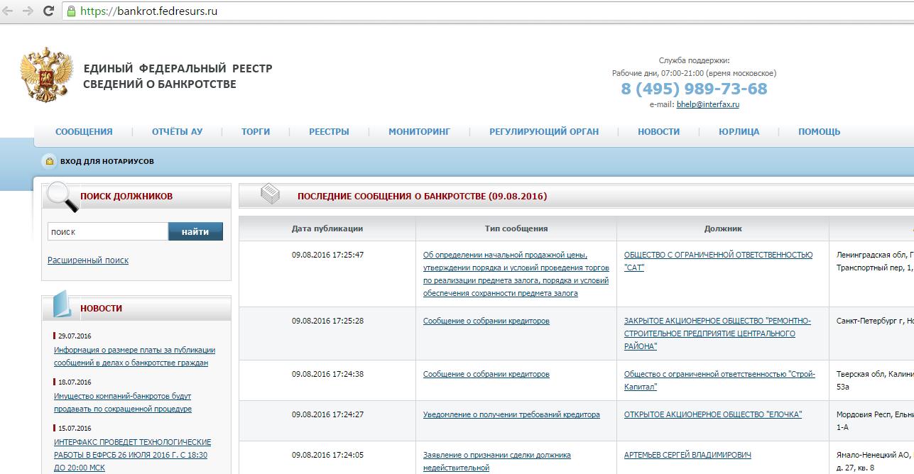 сайт единый федеральный реестр сведений о банкротстве