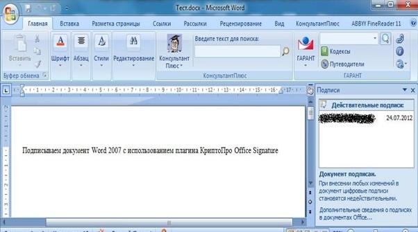 Атол 30Ф - Фискальный регистратор