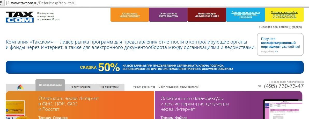 Электронная отчетность такском декларация по ндфл для ооо