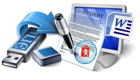 Квалифицированная электронная подпись для современного документооборота